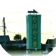 P1080033_nabananosato_3
