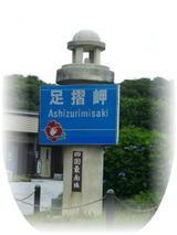 P1170304_asizuri_2