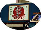 P1050258burogu_2