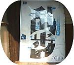 P1050724burogu_3