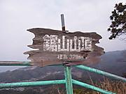 Rimg0033nokogiriyama8_3