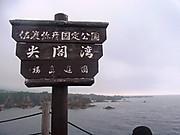 Rimg0877_senkakuwan