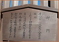 P1280050kamimon_2