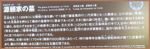 P1280207yoritomonohakas_20