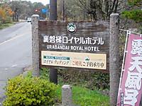 Rimg0299hoteru