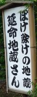 P1270434_bokejizou_8