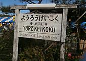 Pb290075youroukeikoku