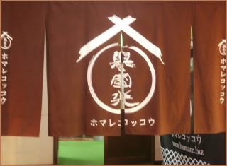 P7010253_sakegura_5